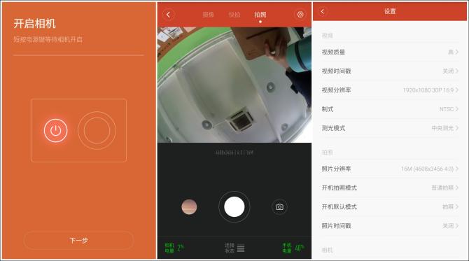 Sincronización Xiaomi Yi camara deportiva