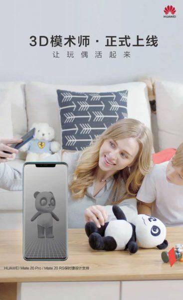 Huawei 3D Live Maker