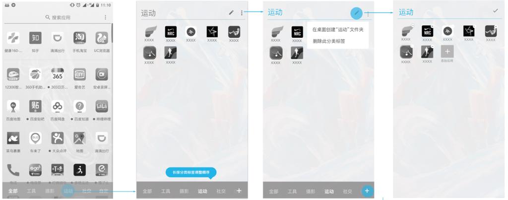 OxygenOS - diseño de pantallas