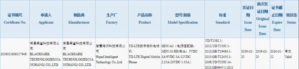 Xiaomi Black Shark 2 - Certificación 3C