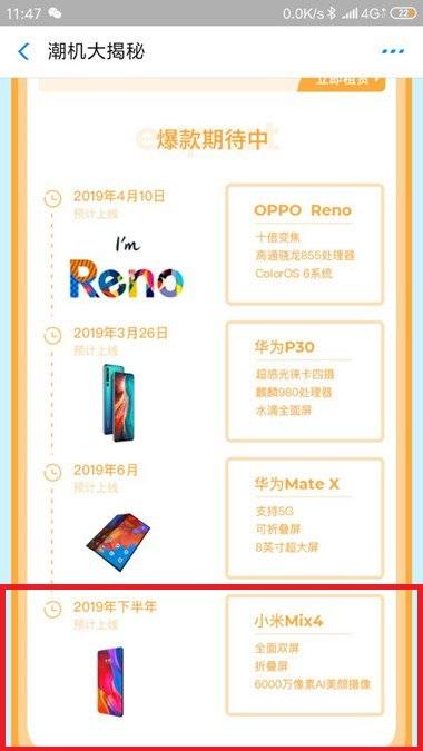 Supuesto Xiaomi MI MIX 4 en AliPay