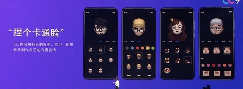 Mimoji en el Xiaomi Mi CC9