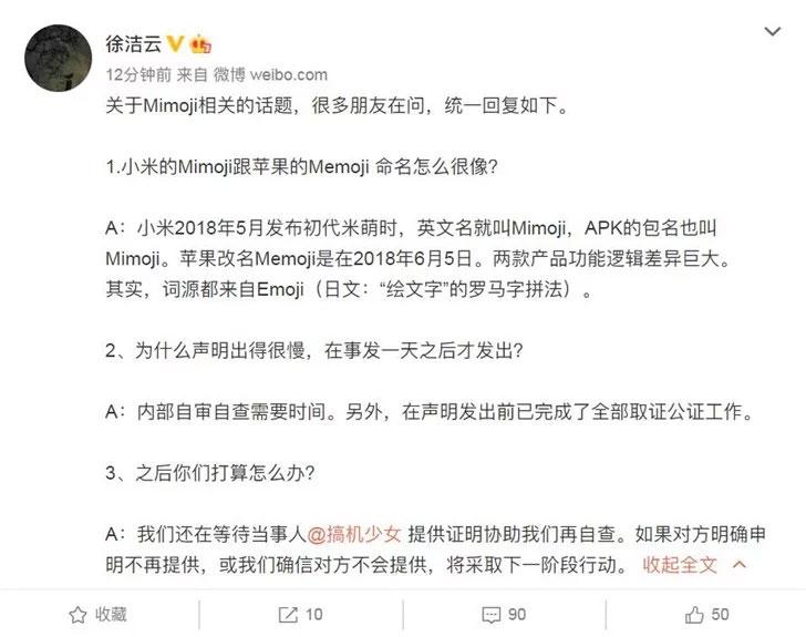 Xiaomi aclara la controversia sobre Mimoji