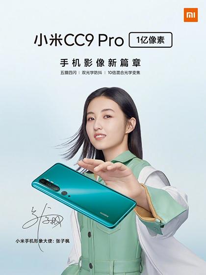 Xiaomi Mi CC9 Pro - Póster