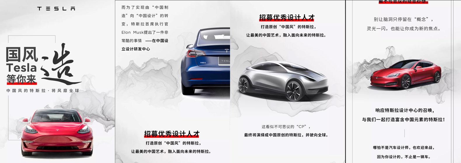 Tesla Model C - Bocetos