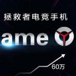 Lenovo GameOn