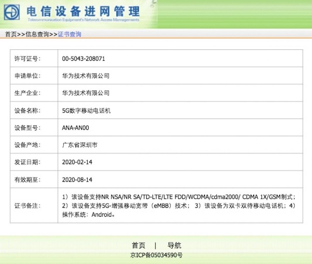 Listado del Huawei P40 y P40 Pro en TENAA 2