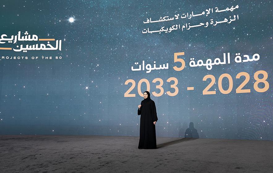 Emiratos Árabes Unidos - Misión interplanetaria