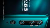 El Xiaomi Mi CC9 Pro llegará el 5 de noviembre con 5 cámaras