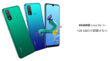 Huawei Nova Lite 3+ se lanza oficialmente en Japón
