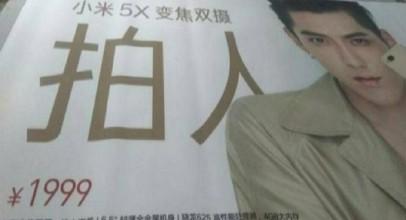 Xiaomi 5X podría ser el primer smartphone de la submarca de Xiaomi