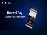 Huawei Pay podrá ser utilizado fuera de China en un futuro próximo